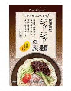冨貴 純植物性・ジャージャー麺の素 130g