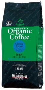オーガニックコーヒー(クラッシックブレンド・粉) 180g