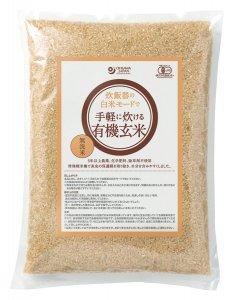 炊飯器の白米モードで手軽に炊ける有機玄米 2kg