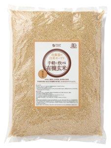 炊飯器の白米モードで手軽に炊ける有機玄米 5kg