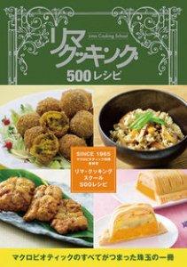 リマクッキング500レシピ