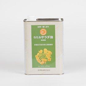 米澤製油 圧搾一番しぼり なたねサラダ油(角缶) 1.4kg