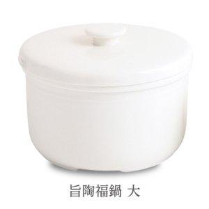 森修焼 旨陶福鍋