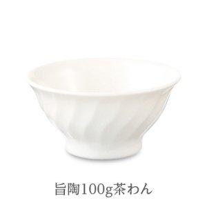森修焼 旨陶シリーズ 旨陶100g茶わん