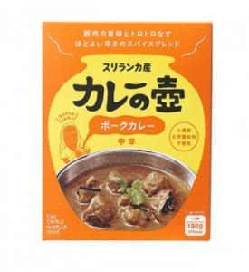 第3世界ショップ カレーの壺 レトルト ポークカレー(中辛)