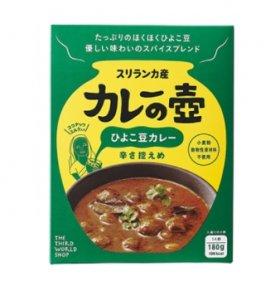 第3世界ショップ カレーの壺 レトルト ひよこ豆カレー(辛さ控えめ