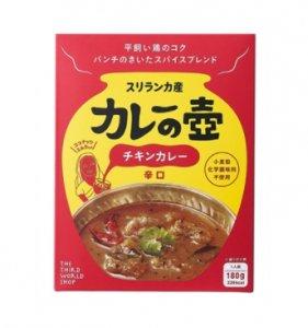 第3世界ショップ カレーの壺 レトルト チキンカレー(辛口)
