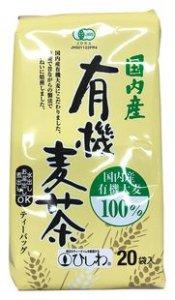 菱和園 有機麦茶 10g×20