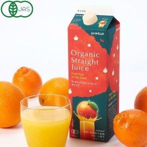ムソー オーガニックストレートジュース オレンジ 1L