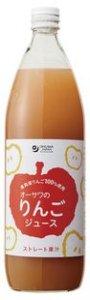 オーサワのりんごジュース(ビン)青森県産 900ml