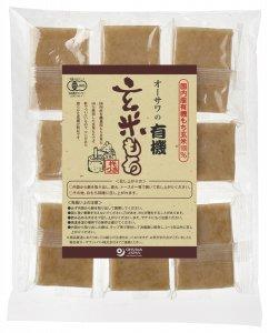 オーサワの有機玄米もち(個包装) 8個