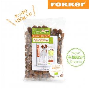 フォッカービオ 成犬用 無添加オーガニックドッグフード 150g
