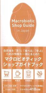 Macrobiotic Shop Guide<マウロビオティックショップガイドブック>