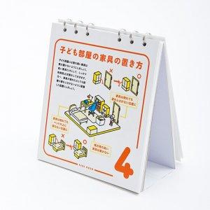 災害イツモマインドセットカレンダー(万年日めくり)