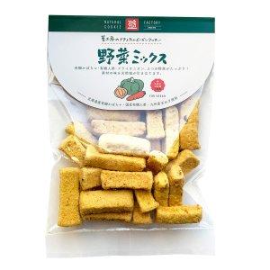 茎工房 ナチュラルビーガンクッキー 野菜ミックス 100g