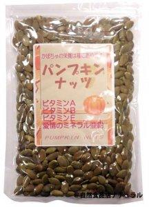 パンプキンナッツ 中国産 150g