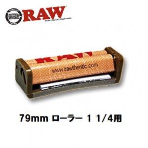 RAW 79mm ローラー 1 1/4用 <正規品>