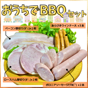 <img class='new_mark_img1' src='https://img.shop-pro.jp/img/new/icons13.gif' style='border:none;display:inline;margin:0px;padding:0px;width:auto;' />おうちでBBQセット