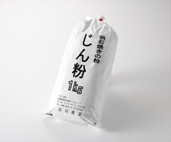 明石焼きの粉(じん粉)1kg