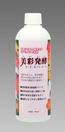 発酵リン酸・植物酵素含有液肥 美彩発酵 300ml