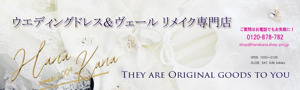 ウェディングドレスリメイク専門・ベビードレス・セレモニードレス結婚式やお宮参りHanaKana