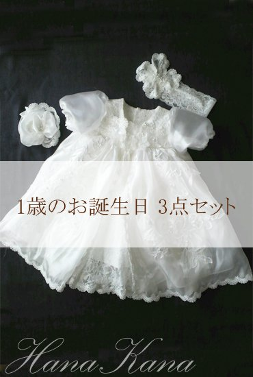 1歳のお誕生日まで3点セット リメイクベビードレス(ワンピースタイプ)・ベビーターバン・コサージュ
