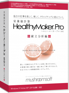 栄養価計算ヘルシーメーカープロ501 献立分析編 R2020