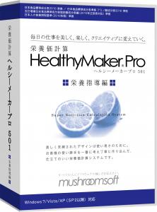 栄養価計算ヘルシーメーカープロ501 栄養指導編 R2020