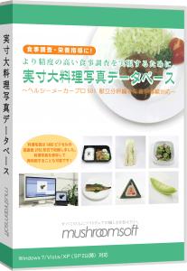実寸大料理写真データベース
