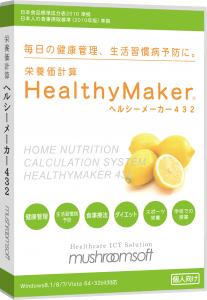 栄養価計算 ヘルシーメーカー432 R2020