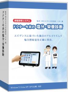 減塩指導システム ドクター今井の塩分・栄養診断