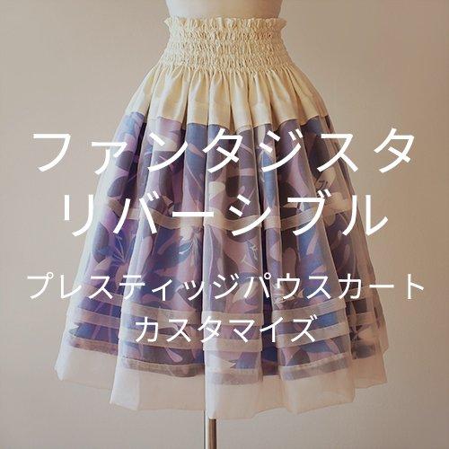 【カスタマイズパウ】 ファンタジスタ003 リバーシブルパウスカート