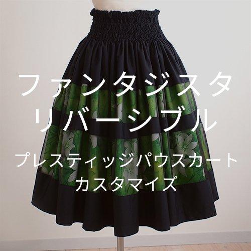 【カスタマイズパウ】 ファンタジスタ002 リバーシブルパウスカート