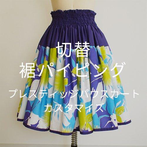 【カスタマイズパウ】  切替パウスカート 裾パイピング 02
