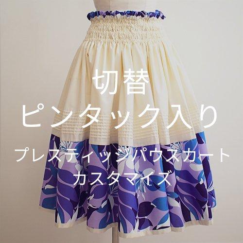 【カスタマイズパウ】  切替 パウスカート(ピンタック入り)