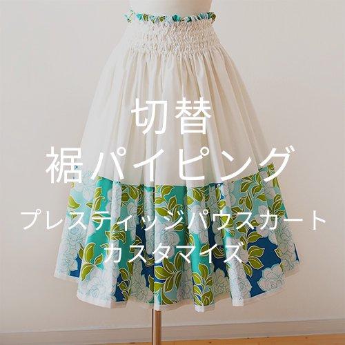 【カスタマイズパウ】  切替パウスカート 裾パイピング