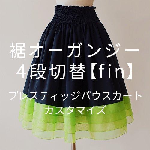 【カスタマイズパウ】  裾オーガンジー4段切替 【fin】