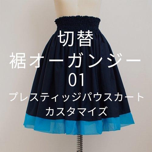 【カスタマイズパウ】 裾 オーガンジー切替 01