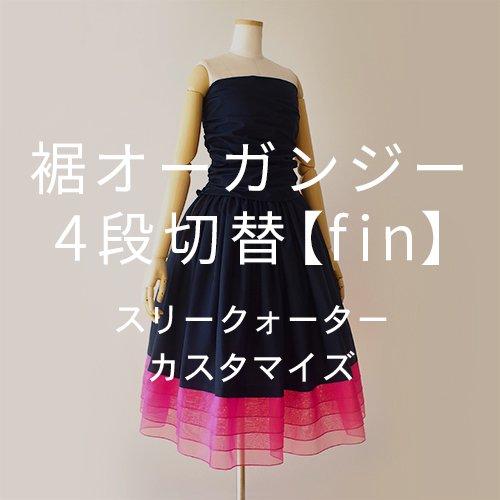 【カスタマイズ】 スリークォーター  裾オーガンジー4段切替 【fin】