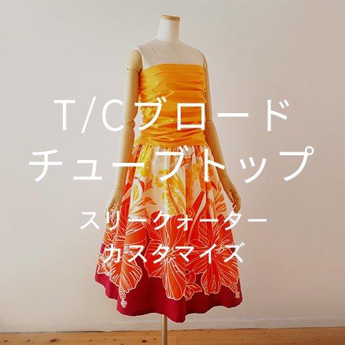 【カスタマイズ】T/Cブロードチューブトップ スリークォーター