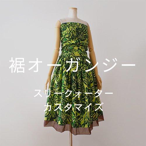【カスタマイズ】裾オーガンジー スリークォーター