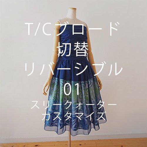【カスタマイズ】無地切替 リバーシブル01 スリークォーター