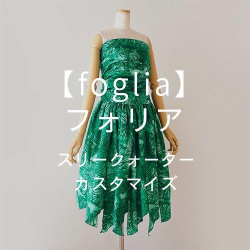 【カスタマイズ】fogliaフォリア スリークォーター