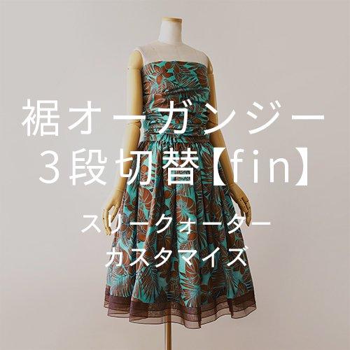 【カスタマイズ】ハワイアンファブリック スリークォーター 裾オーガンジー3段切替 【fin】