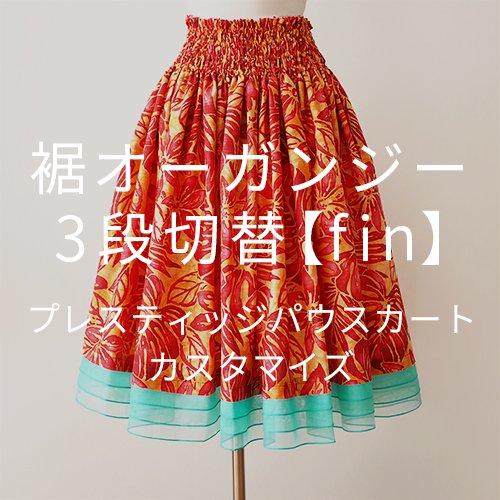 【カスタマイズパウ】 裾オーガンジー3段切替 パウスカート【fin】