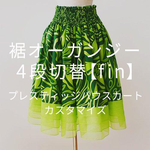 【カスタマイズパウ】 ハワイアンファブリック 裾オーガンジー4段切替 パウスカート【fin】