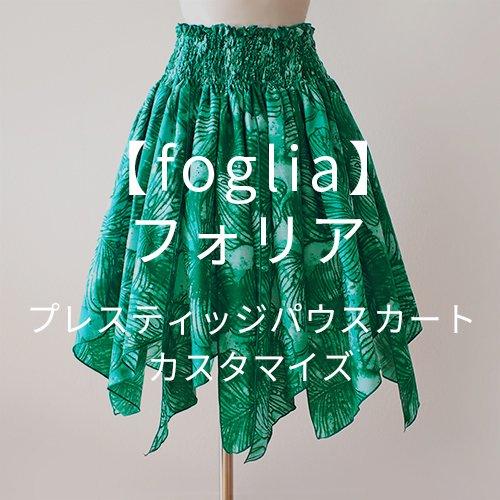 【カスタマイズパウ】fogliaフォリア パウスカート