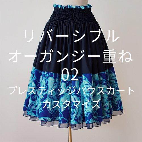 【カスタマイズパウ】 リバーシブルパウスカート オーガンジー重ね 02