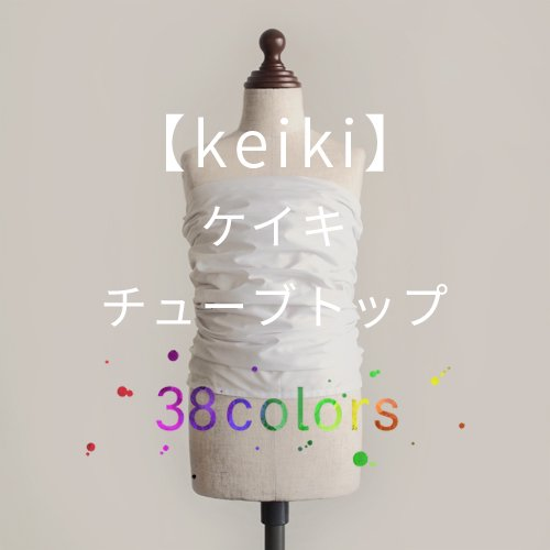 【全38色】ケイキチューブトップ
