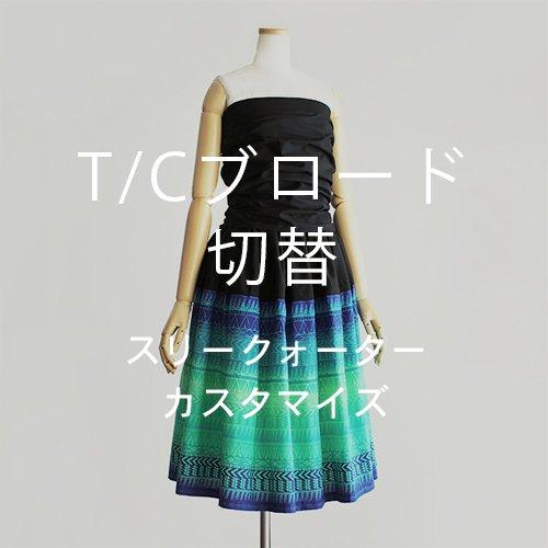 【カスタマイズ】無地切り替え01 スリークォーター